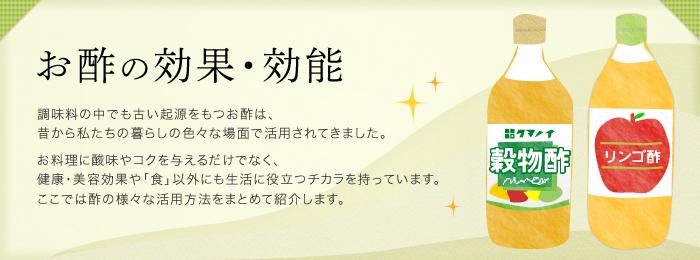 タマノイ酢株式会社|お酢の効果・効能